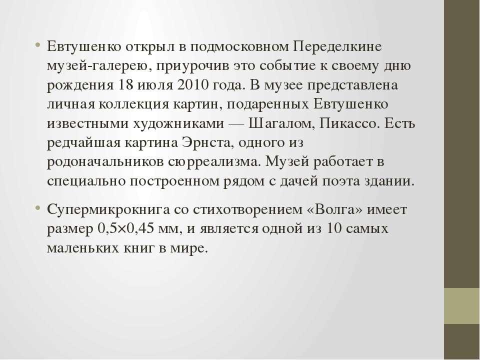 Евтушенко открыл в подмосковном Переделкине музей-галерею, приурочив это собы...