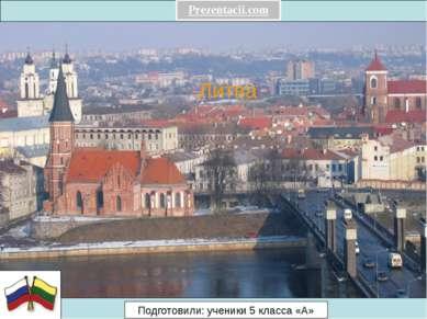 Литва Подготовили: ученики 5 класса «А»