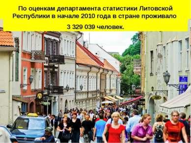 По оценкам департамента статистики Литовской Республики в начале 2010 года в ...