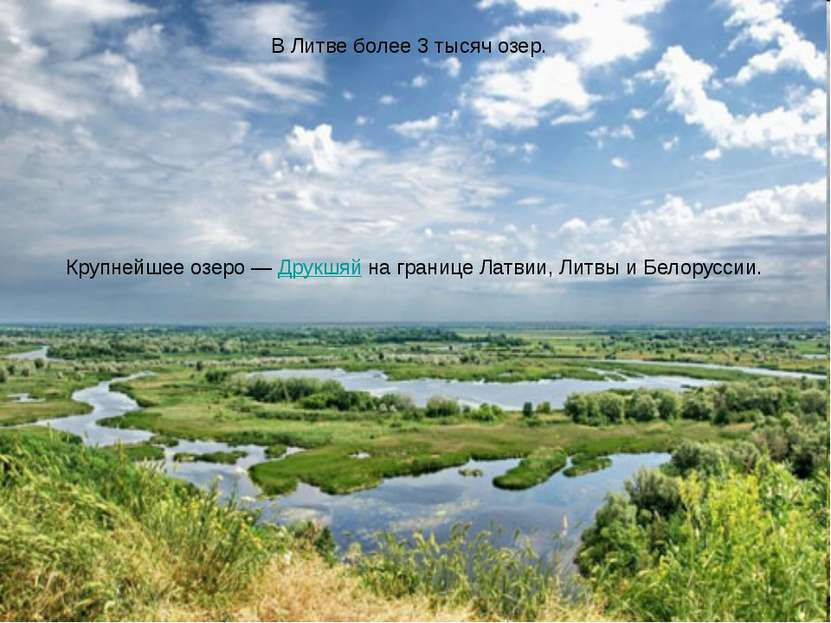 В Литве более 3 тысяч озер. Крупнейшее озеро— Друкшяй на границе Латвии, Лит...