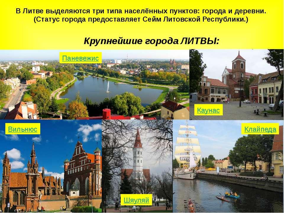В Литве выделяются три типа населённых пунктов: города и деревни. (Статус гор...