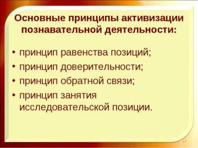 Основные принципы активизации познавательной деятельности: принцип равенства ...
