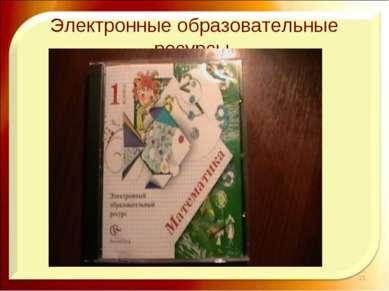 Электронные образовательные ресурсы *
