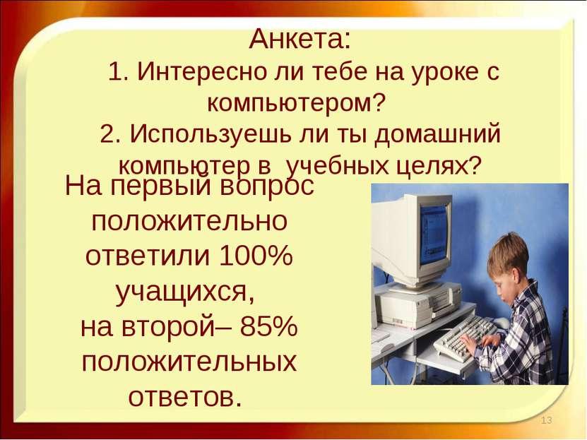 Анкета: 1. Интересно ли тебе на уроке с компьютером? 2. Используешь ли ты дом...