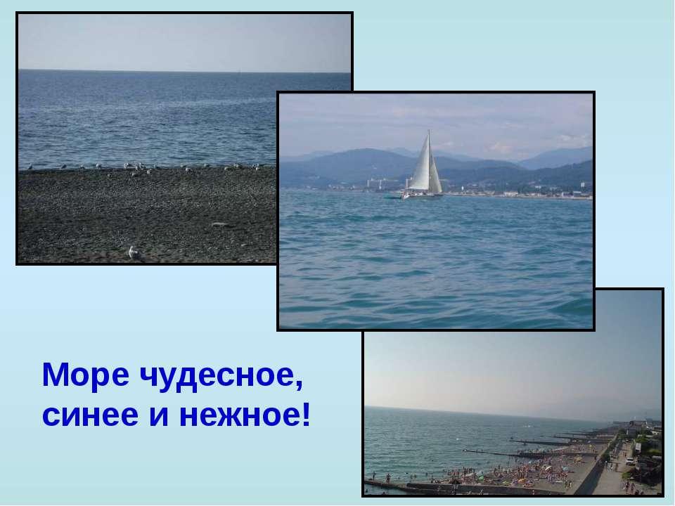 Море чудесное, синее и нежное!