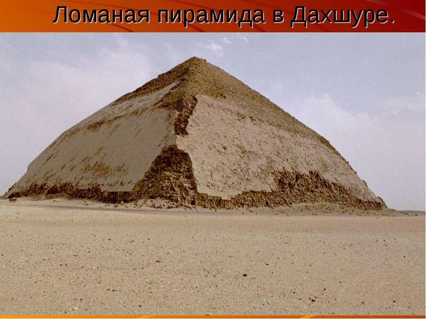 Ломаная пирамида в Дахшуре.