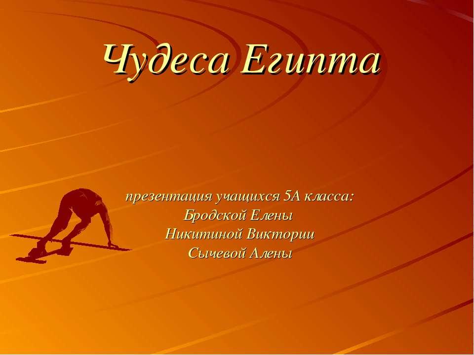 Чудеса Египта презентация учащихся 5А класса: Бродской Елены Никитиной Виктор...