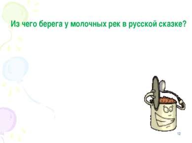Из чего берега у молочных рек в русской сказке? Из киселя *