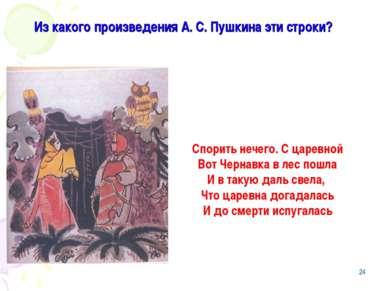 Из какого произведения А. С. Пушкина эти строки? Спорить нечего. С царевной В...