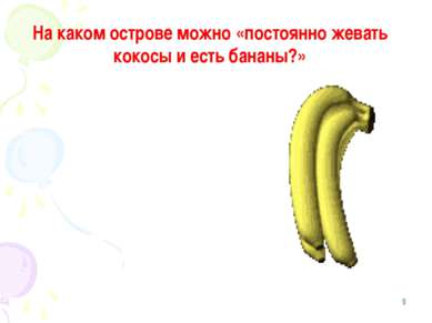 На каком острове можно «постоянно жевать кокосы и есть бананы?» Чунга - Чанга *