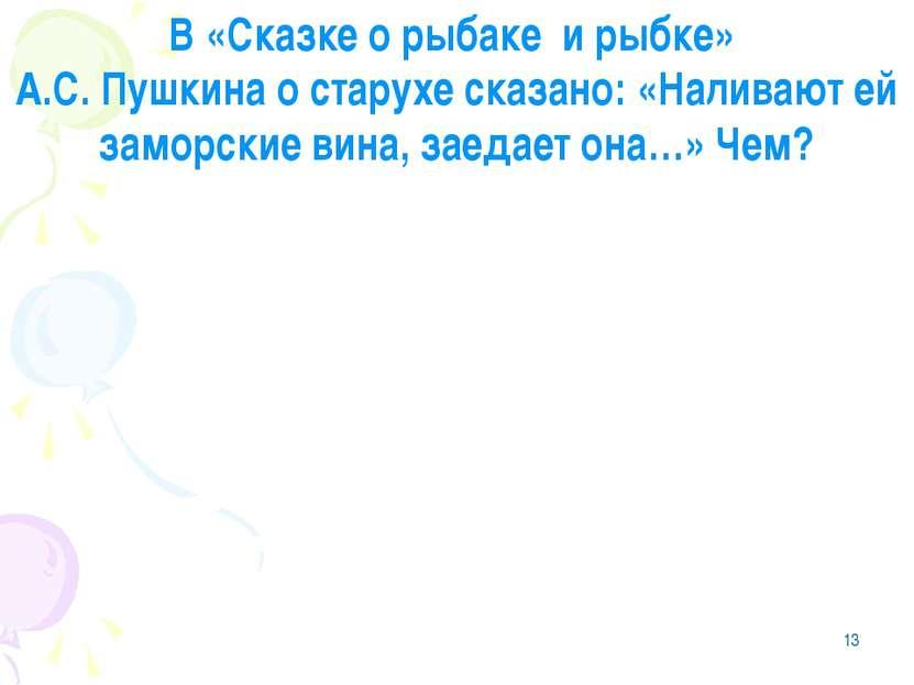 В «Сказке о рыбаке и рыбке» А.С. Пушкина о старухе сказано: «Наливают ей замо...