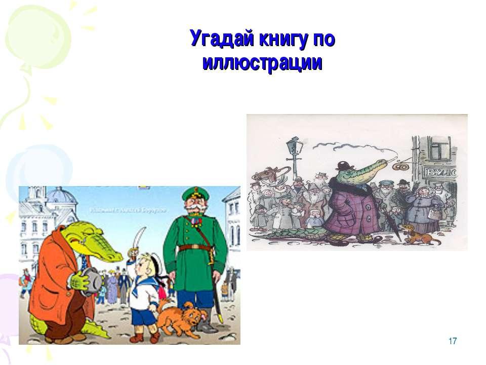 Угадай книгу по иллюстрации Чуковский К.И. «Крокодил» *