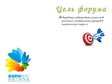 Цель форума Выработка эффективных механизмов реализации инновационных проекто...