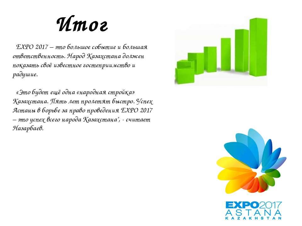 Итог EXPO 2017 – это большое событие и большая ответственность. Народ Казахст...