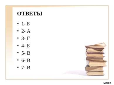 ОТВЕТЫ 1- Б 2- А 3- Г 4- Б 5- В 6- В 7- В меню