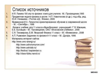 Список источников И.Я. Ланина 100 игр по физике: книга для учителя. -М.: Прос...