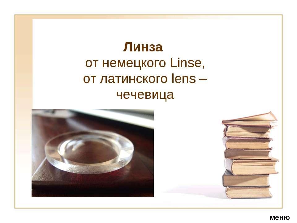 Линза от немецкого Linse, от латинского lens – чечевица меню