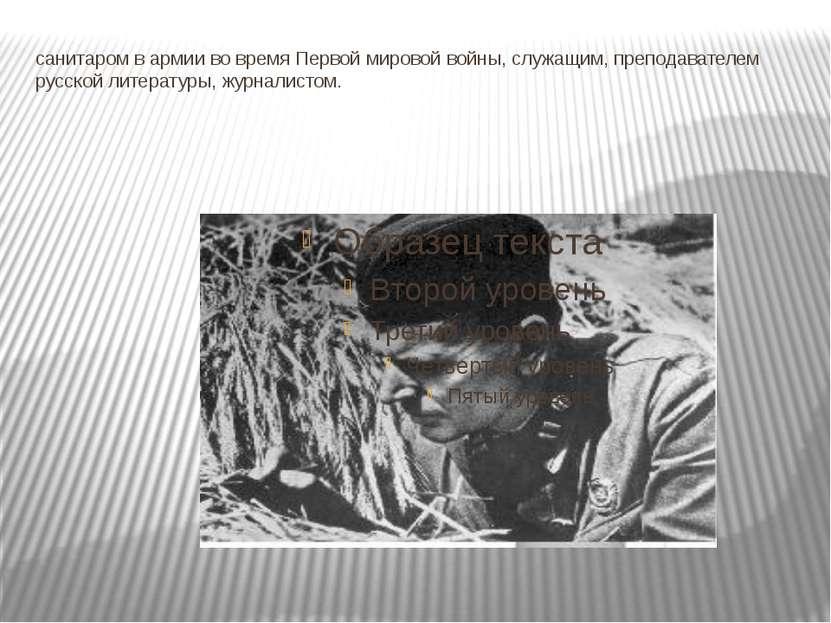 санитаром в армии во время Первой мировой войны, служащим, преподавателем рус...