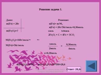 Решение задачи 1. Дано: Решение: m(Fe) = 20г n(Fe)= m/M, n(Fe) = 20г/56г/моль...