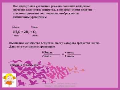 Над формулой в уравнении реакции запишем найденное значение количества вещест...