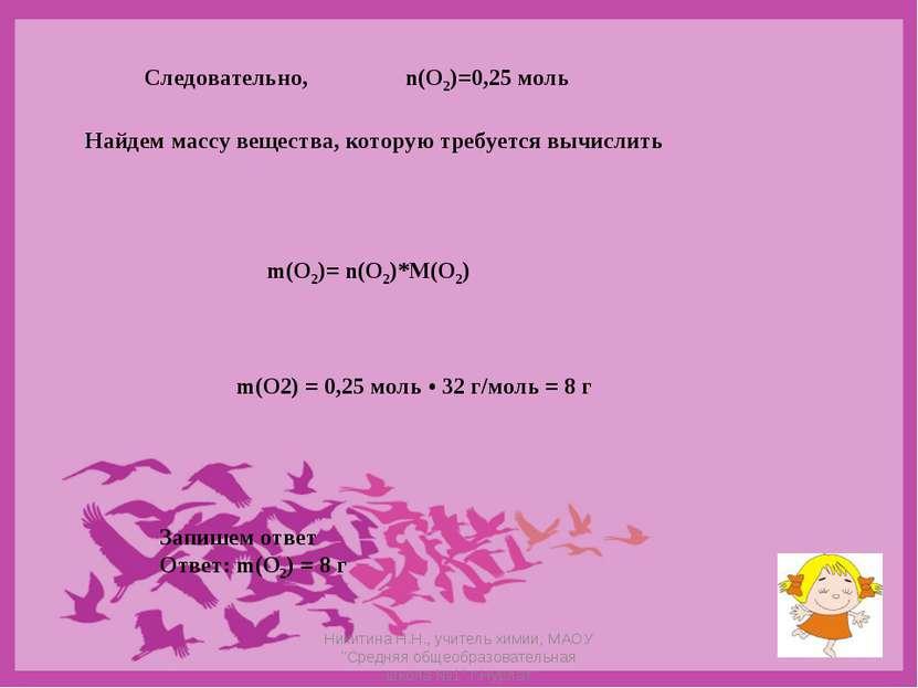 Следовательно, n(O2)=0,25 моль Найдем массу вещества, которую требуется вычис...