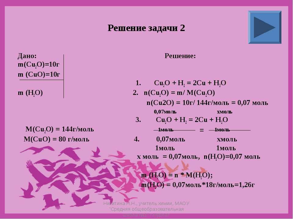 Решение задачи 2 Дано: Решение: m(Cu2O)=10г m (CuO)=10г 1. Cu2O + H2 = 2Cu + ...