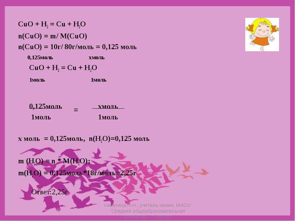 CuO + H2 = Cu + H2O n(CuO) = m/ M(CuO) n(CuO) = 10г/ 80г/моль = 0,125 моль 0,...