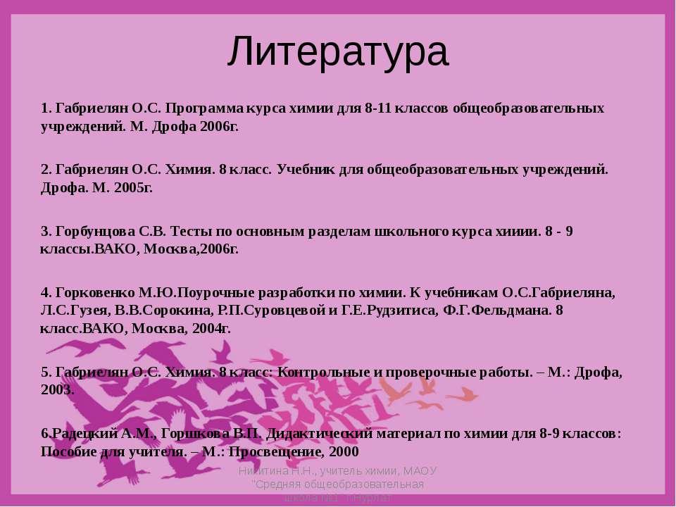 Литература 1. Габриелян О.С. Программа курса химии для 8-11 классов общеобраз...