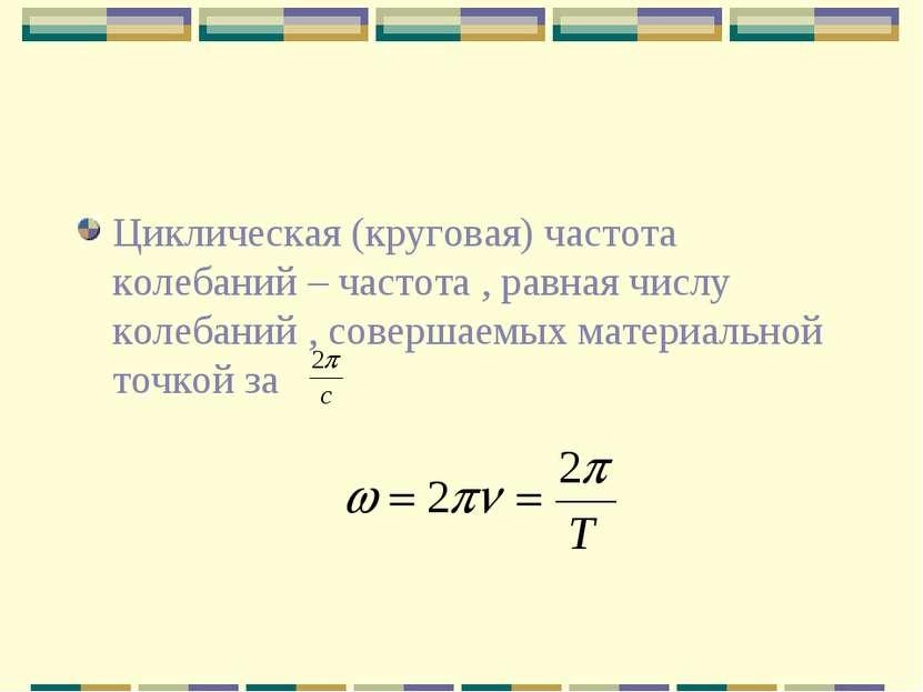 Циклическая (круговая) частота колебаний – частота , равная числу колебаний ,...