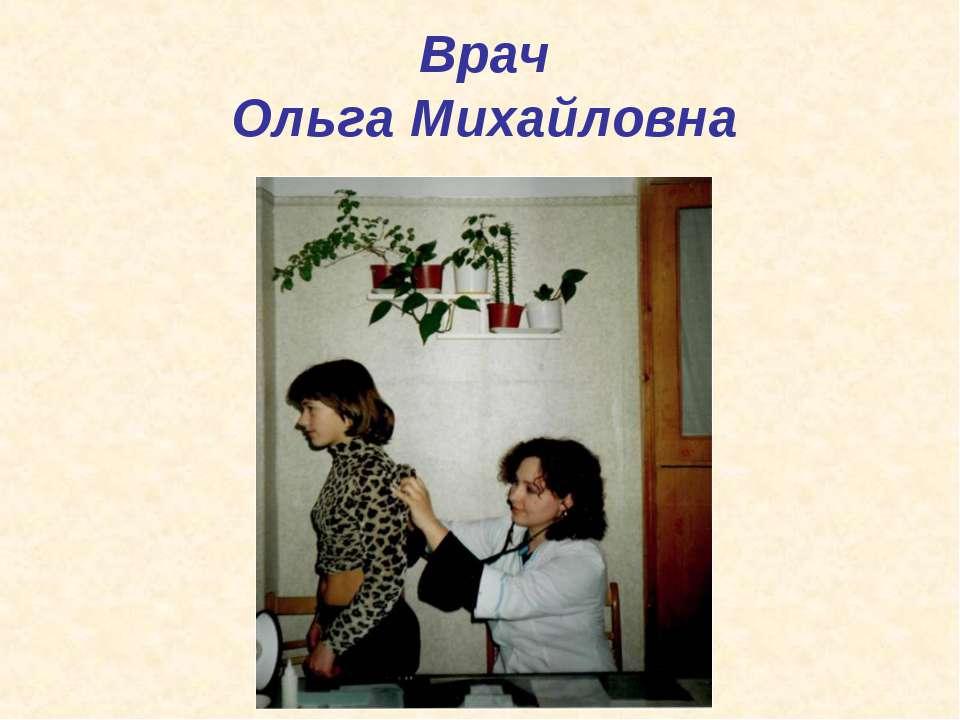 Врач Ольга Михайловна