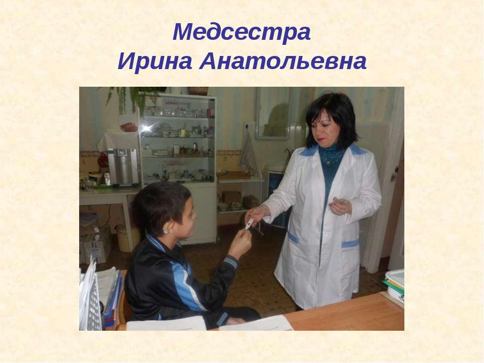 Медсестра Ирина Анатольевна