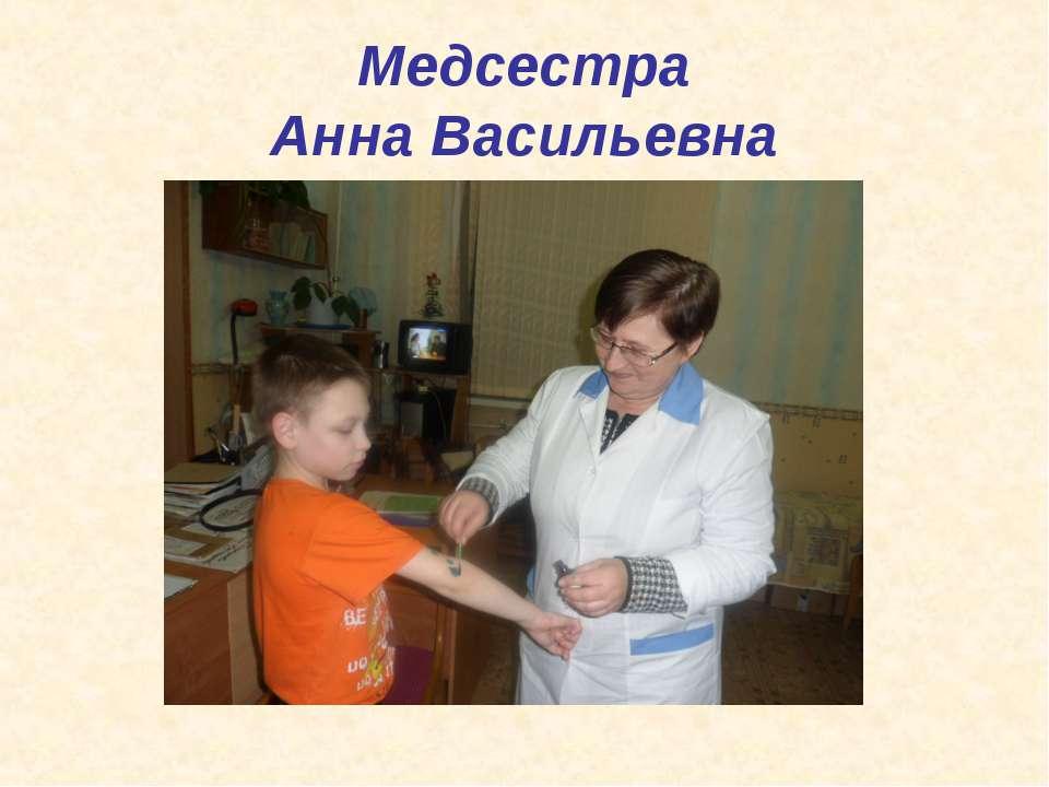 Медсестра Анна Васильевна
