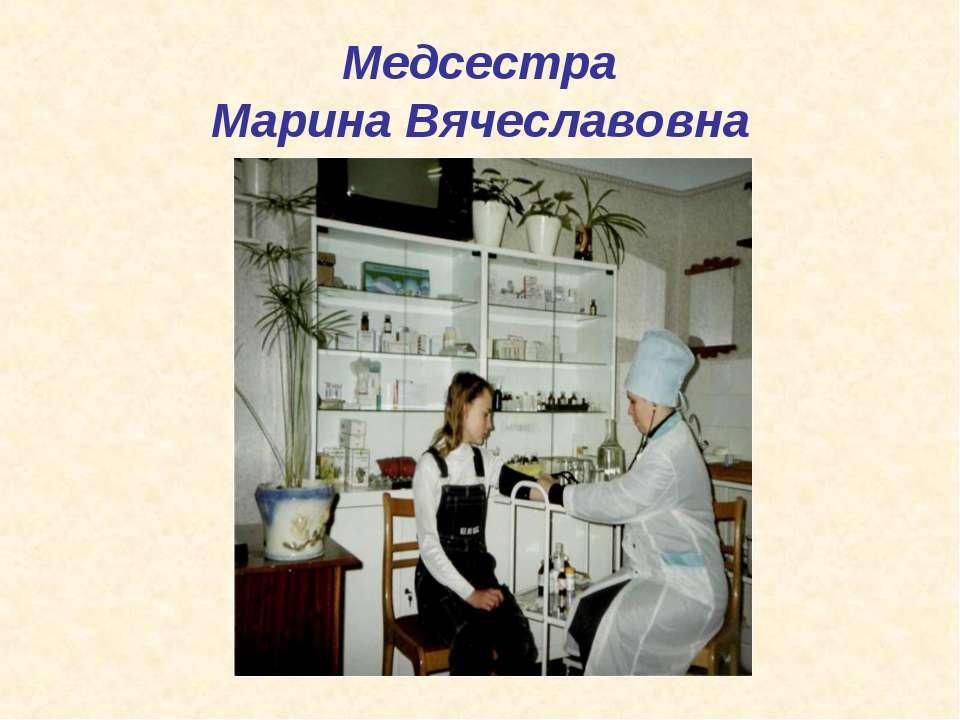 Медсестра Марина Вячеславовна