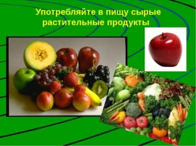 Употребляйте в пищу сырые растительные продукты На сегодня твердо установлено...