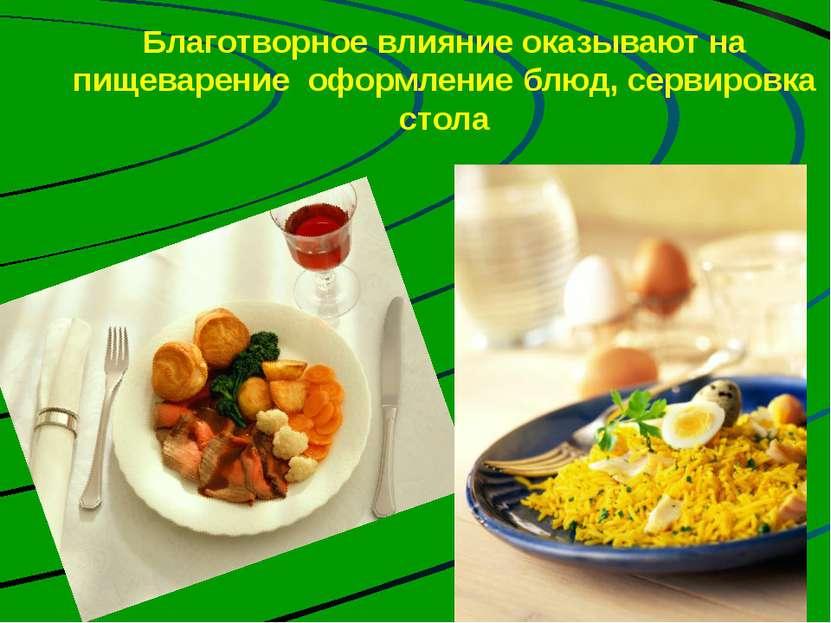 Благотворное влияние оказывают на пищеварение оформление блюд, сервировка стола