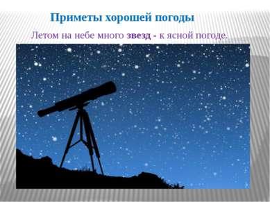 Приметы хорошей погоды Летом на небе много звезд - к ясной погоде.