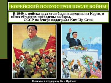 Плакаты в поддержку Ким Ир Сена В 1949 г. войска двух стан были выведены из К...