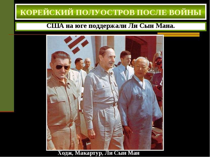 Ходж, Макартур, Ли Сын Ман США на юге поддержали Ли Сын Мана. КОРЕЙСКИЙ ПОЛУО...
