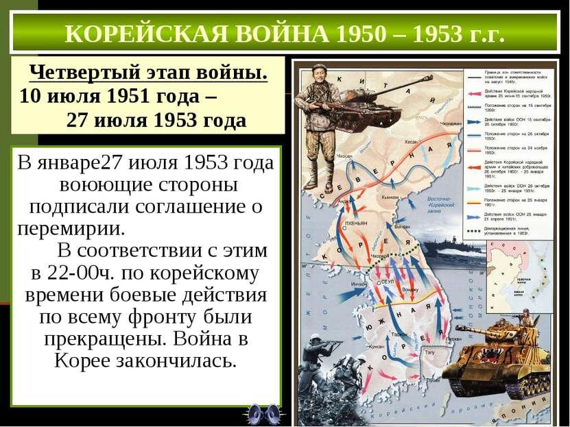 В январе27 июля 1953 года воюющие стороны подписали соглашение о перемирии. ...