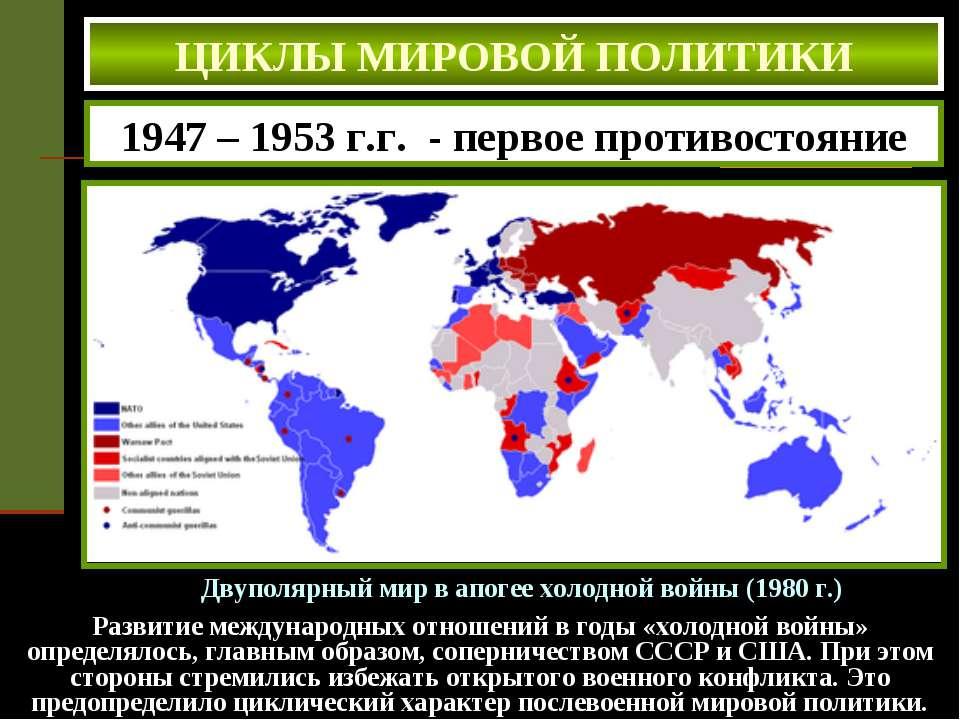Развитие международных отношений в годы «холодной войны» определялось, главны...