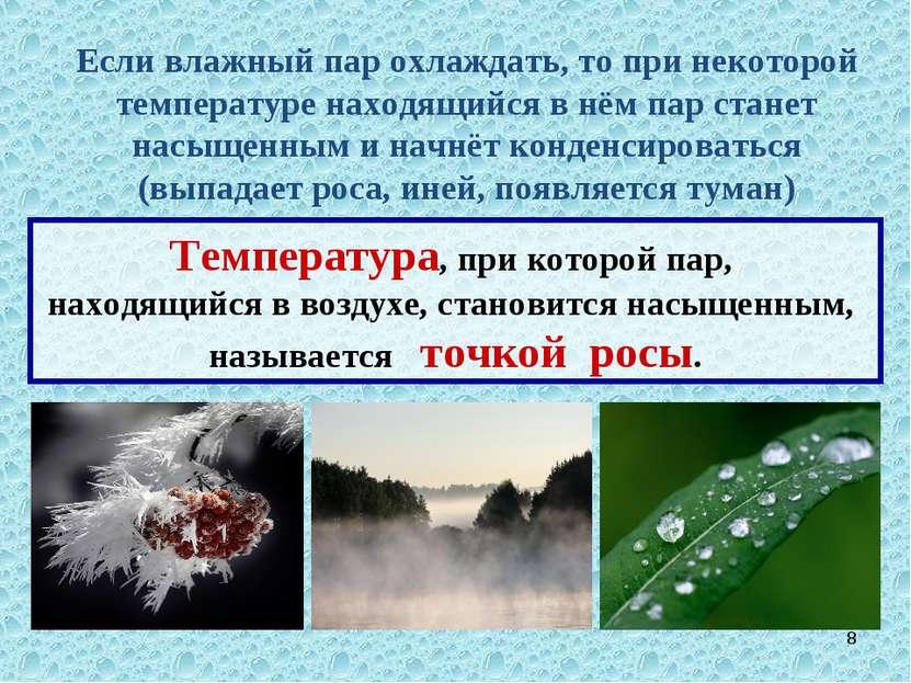 * Если влажный пар охлаждать, то при некоторой температуре находящийся в нём ...