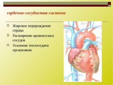 сердечно-сосудистая система Жировое перерождение сердца Расширение кровеносны...