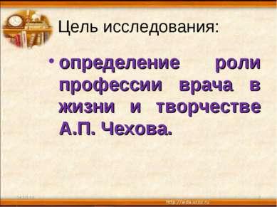 Цель исследования: определение роли профессии врача в жизни и творчестве А.П....