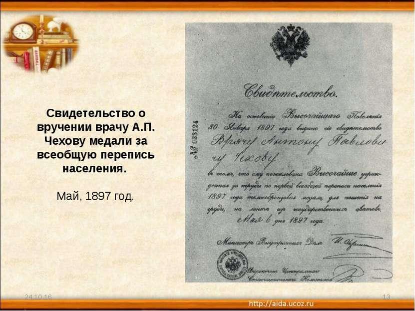 Свидетельство о вручении врачу А.П. Чехову медали за всеобщую перепись населе...