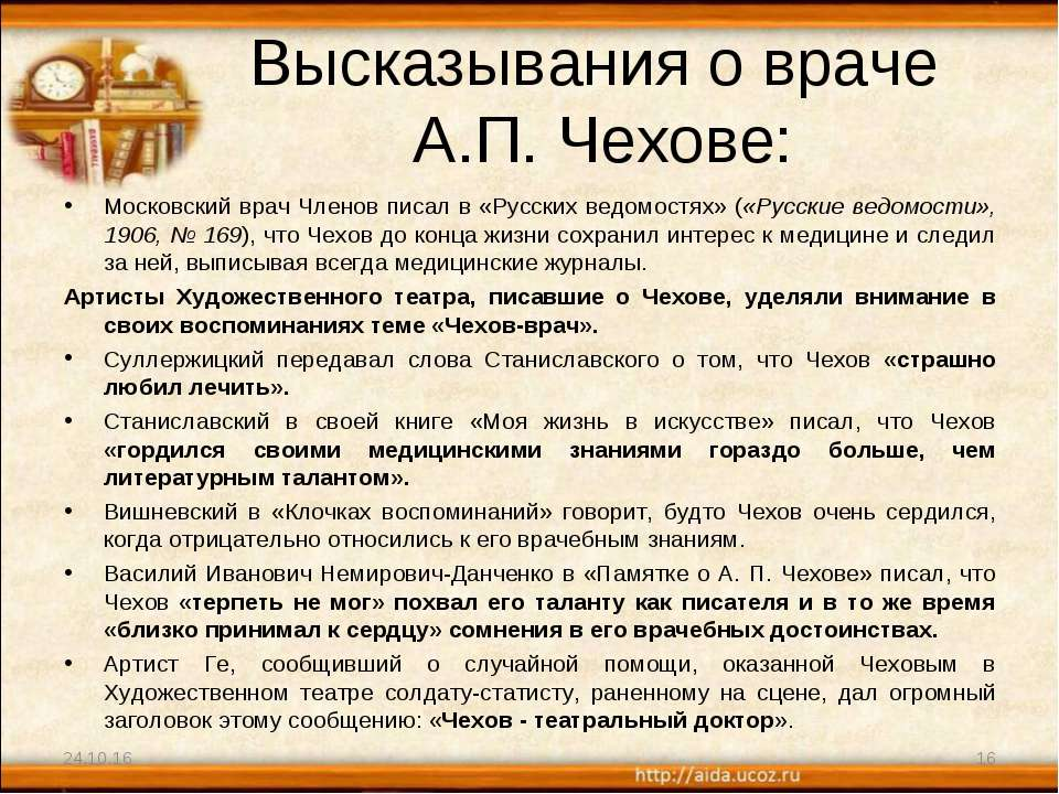 Высказывания о враче А.П. Чехове: Московский врач Членов писал в «Русских вед...