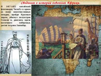 В 1417-1422 китайский флотоводец ЧжэнХэ в одном из своих многочисленных поход...