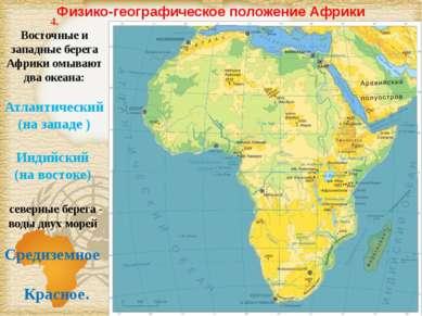 Физико-географическое положение Африки 4. Восточные и западные берега Африки ...