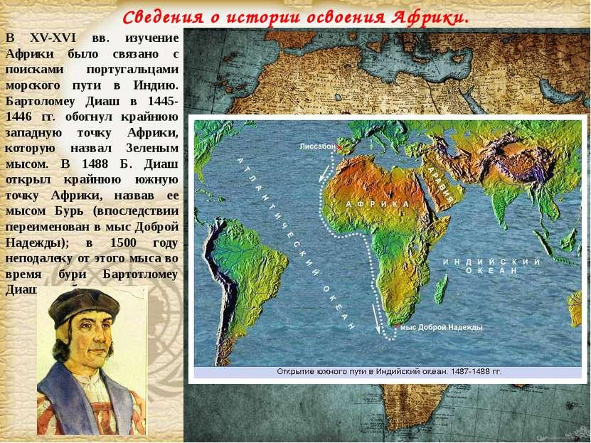 В XV-XVI вв. изучение Африки было связано с поисками португальцами морского п...