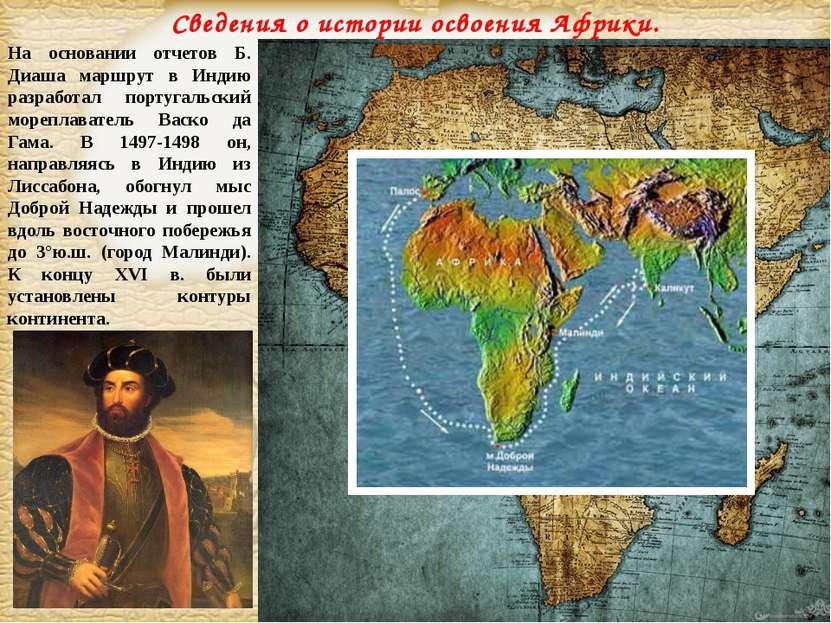 На основании отчетов Б. Диаша маршрут в Индию разработал португальский морепл...