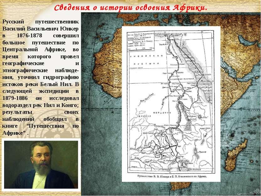 Русский путешественник Василий Васильевич Юнкер в 1876-1878 совершил большое ...